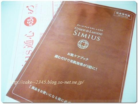 シミウス 効果.JPG